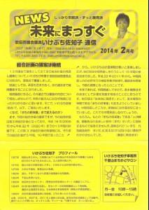 news-mirai1402