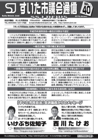すいた市議会通信No.40